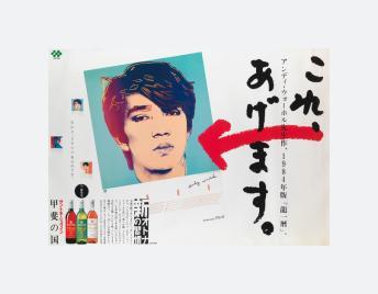 Ryuichi Sakamoto (1984)