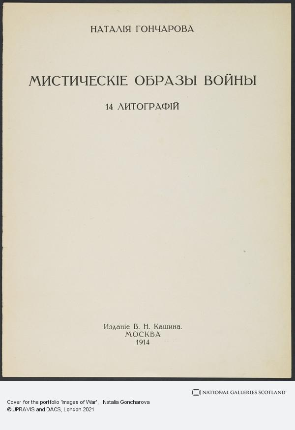 Natalya Goncharova, Cover for the portfolio 'Images of War'