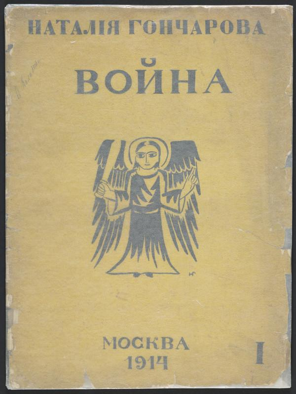 Images of War (1914)